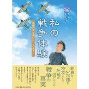 私の戦争体験-悲劇の少年飛行兵「七つボタン」 [絵本]