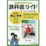 中学教科書ガイド東京書籍版理科2年 [全集叢書]