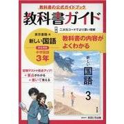 中学教科書ガイド東京書籍版国語3年 [全集叢書]