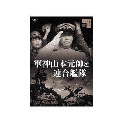 軍神山本元帥と連合艦隊 [DVD]