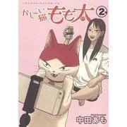 かしこい猫もも太 2<2巻>(YKコミックス) [コミック]