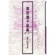 富田豊子歌集(現代短歌文庫<155>) [単行本]