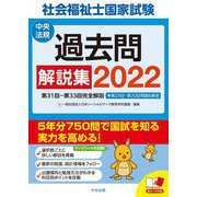 社会福祉士国家試験過去問解説集〈2022〉第31回-第33回完全解説+第29回-第30回問題&解答 [単行本]