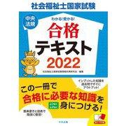 わかる!受かる!社会福祉士国家試験合格テキスト〈2022〉 [単行本]
