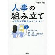 人事の組み立て―脱日本型雇用のトリセツ [単行本]