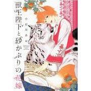 獣王陛下と砂かぶりの花嫁(バーズコミックス ルチルコレクション) [コミック]