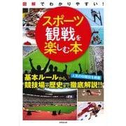 スポーツ観戦を楽しむ本―図解でわかりやすい! [単行本]