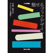 魅せるブックデザイン―印刷・製本のアイデアも豊富! [単行本]