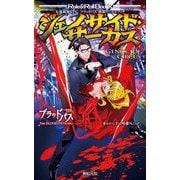 ジェノサイド・サーカス―人鬼血盟RPGブラッドパス拡張ワールドブック(Role & Roll Books) [単行本]