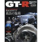 GT-R Magazine (ジーティーアールマガジン) 2021年 05月号 [雑誌]