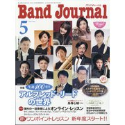 Band Journal (バンド ジャーナル) 2021年 05月号 [雑誌]