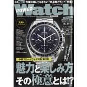 POWER Watch (パワーウォッチ) 2021年 05月号 [雑誌]