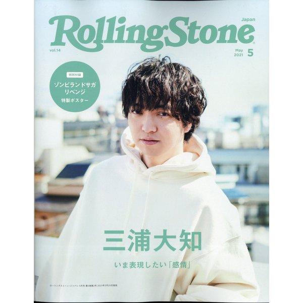 Rolling Stone Japan(ローリングストーンジャパン) 2021年 05月号 [雑誌]