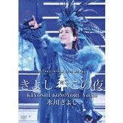 氷川きよしスペシャルコンサート2020 きよしこの夜Vol.20