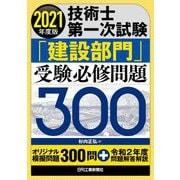 技術士第一次試験「建設部門」受験必修問題300〈2021年度版〉 [単行本]
