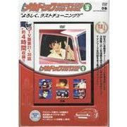 よろしくメカドックCOMPLETE DVD BOOK vol.3 [磁性媒体など]