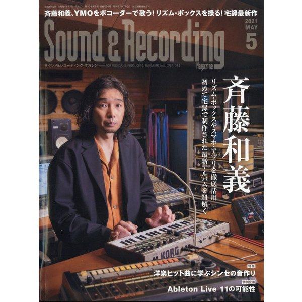 Sound & Recording Magazine (サウンド アンド レコーディング マガジン) 2021年 05月号 [雑誌]