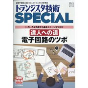 トランジスタ技術 SPECIAL (スペシャル) 2021年 04月号 [雑誌]