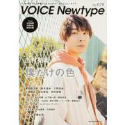 VOICE Newtype No.79(カドカワムック) [ムックその他]