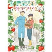 農業男子とマドモアゼル イチゴと恋の実らせ方 2(BRIDGE COMICS) [コミック]