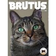BRUTUS (ブルータス) 2021年 4/15号 [雑誌]