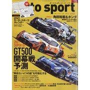 AUTO SPORT (オート・スポーツ) 2021年 4/9号 [雑誌]