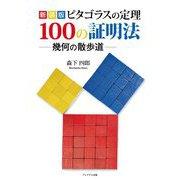 ピタゴラスの定理 100の証明法―幾何の散歩道 新装版 [単行本]