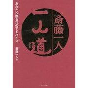 斎藤一人 一人道―あなたへ贈る72のアドバイス(ゆほびかBOOKS) [単行本]