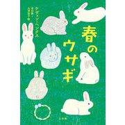 春のウサギ [単行本]