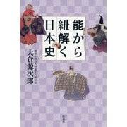 能から紐解く日本史 [単行本]