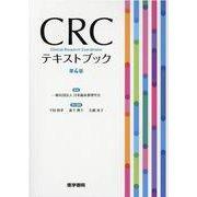 CRCテキストブック 第4版 [単行本]