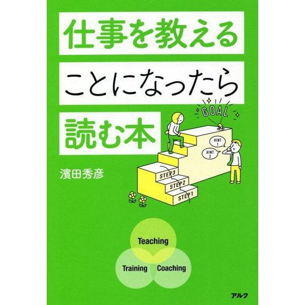 仕事を教えることになったら読む本 [単行本]