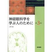 神経眼科学を学ぶ人のために 第3版 [単行本]