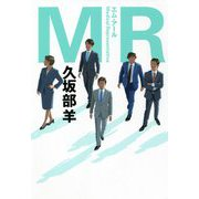 MR [単行本]