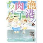 漁港の肉子ちゃん<1>(バーズコミックス スペシャル) [コミック]