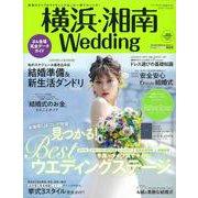 横浜・湘南Wedding No.30(生活シリーズ) [ムックその他]