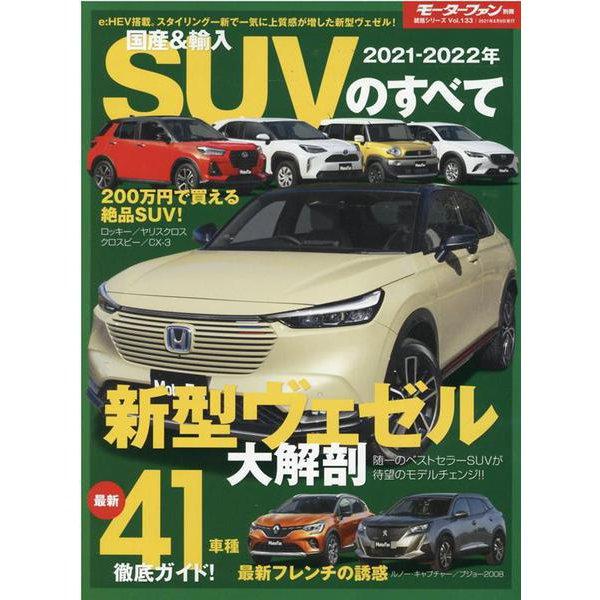 2021-2022年 国産&輸入SUVのすべて(モーターファン別冊) [ムックその他]