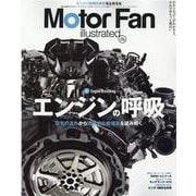 Motor Fan illustrated Vol.175(モーターファン別冊) [ムックその他]
