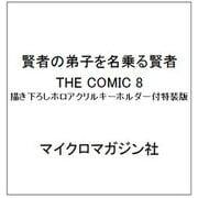 賢者の弟子を名乗る賢者 THE COMIC 8 描き下ろしホロアクリルキーホルダー付特装版 [コミック]