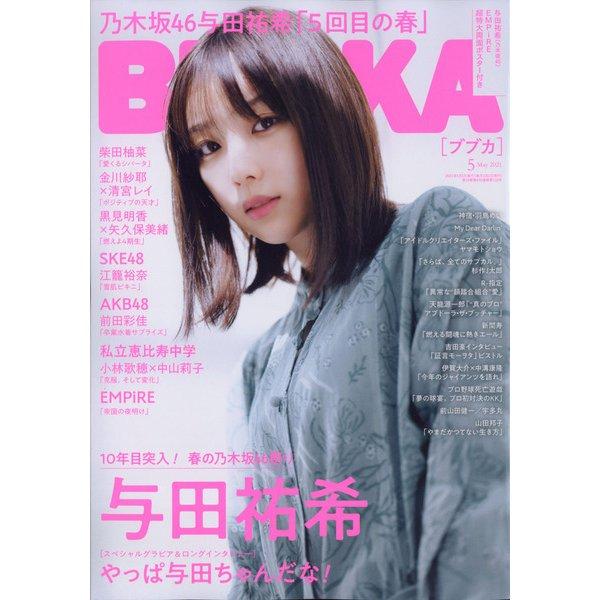 BUBKA (ブブカ) 2021年 05月号 [雑誌]
