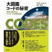 大図鑑 コードの秘密-世界に隠されたメッセージを読み解く [図鑑]