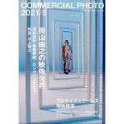 COMMERCIAL PHOTO (コマーシャル・フォト) 2021年 05月号 [雑誌]
