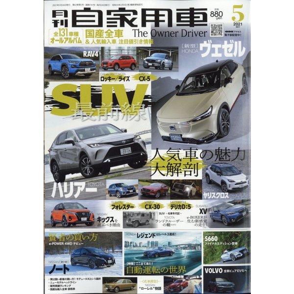 月刊 自家用車 2021年 05月号 [雑誌]