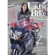 レディスバイク 2021年 05月号 [雑誌]