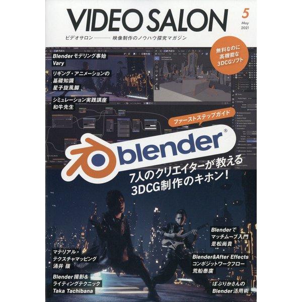 ビデオ SALON (サロン) 2021年 05月号 [雑誌]