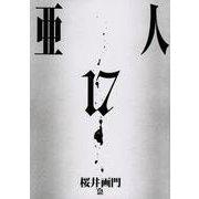 亜人(17)(アフタヌーンKC) [コミック]