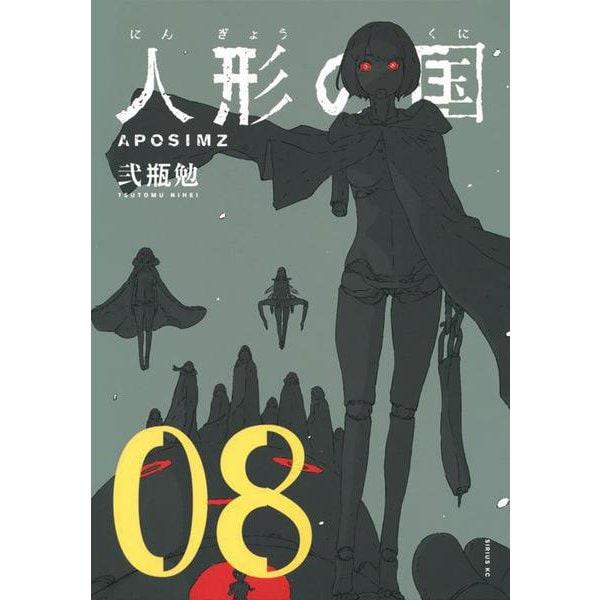 人形の国(8)(シリウスKC) [コミック]