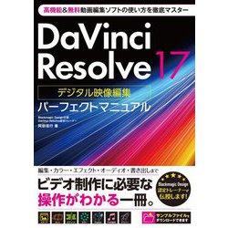DaVinci Resolve17 デジタル映像編集パーフェクトマニュアル―高機能&無料動画編集ソフトの使い方を徹底マスター [単行本]