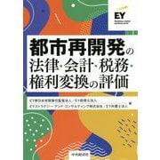 都市再開発の法律・会計・税務・権利変換の評価 [単行本]