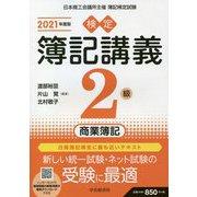 検定簿記講義 2級商業簿記〈2021年度版〉 [全集叢書]
